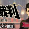 『大逆転裁判 -成歩堂龍ノ介の冒険-』プレイレポマンガ
