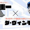 田中圭一 × ダ・ヴィンチ・恐山 『止まりだしたら走らない』出版記念特集!
