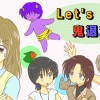 Let's鬼退治!!