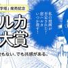 窓ハルカ漫画大賞