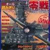 特別掲載『戦艦大和と零戦-日本海軍激闘の記録』