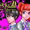 もりこみ Love Stories