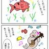 なごんちゃんの熱帯魚図鑑