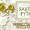 SAVE ME PHYHIE