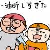 世界ボンクラ2人旅!