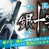 銀十字 inspired by 藤子不二雄(A)『シルバークロス』