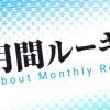 月間ルーキー賞 受賞作