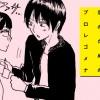 漫画として表れるであろうあらゆる恋のためのプロレゴメナ