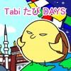 Tabi たび DAYS