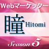Webマーケッター瞳 シーズン5