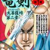竜剣〜大菩薩峠 第二章