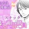 石田衣良のスナック恋愛相談勝負