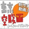 東京空腹画(トーキョーハラヘリーガ)