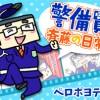 警備員 斉藤の日常
