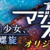 『銀河機攻隊マジェスティックプリンス』 はじまりの少女、約束の螺旋