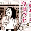 みやこウォッチ ~金沢独日記~