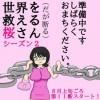 世界を救える桜さん(だが断る)シーズン2