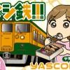 メシ鉄!!!