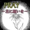 PRAY~花に願いを~