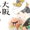 大阪ハムレット