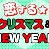 恋する★ クリスマス&NEW YEAR