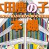 本田鹿の子の本棚