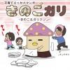 きのこガリ(みゆちゃん幼稚園、りんくんイヤイヤ期編)