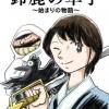 鈴鹿の草子〜始まりの物語〜
