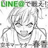 LINE@で戦え! 空手マーケター春香