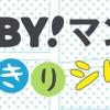 BABYマンガ読みきりシリーズ
