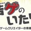 若ゲのいたり〜ゲームクリエイターの青春〜