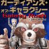 ガーディアンズ・オブ・ギャラクシー Galaxy Rush