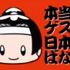 本当はゲスい日本昔ばなし