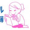 50万円貯まる!実録クリアファイル家計簿