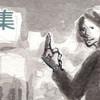 猪原秀陽短編集