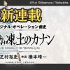 マージナル・オペレーション前史 遙か凍土のカナン
