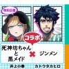 【特別コラボ】『ジンメン』×『死神坊ちゃんと黒メイド』