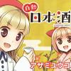 白熱日本酒教室