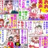 アラシック/ 4コマ「嵐×アタシ」 2011~2013作画