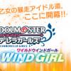 アイドルマスター シンデレラガールズ WILD WIND GIRL