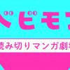 ベビモフマンガ 読み切りシリーズ