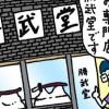 シブすぎ専門店図鑑