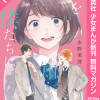 集英社 少女まんが新刊 無料マガジン