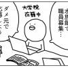 文系飼育員の水族館日報