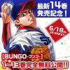 BUNGO-ブンゴ-