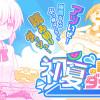 '18 初夏の読み切りダッシュ!!
