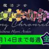 魔法少女ひよりアーカイブ -Abiding Chronicle-