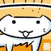 番猫クロクロ のんびり暮らし