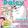 Palcy