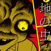 地下室の虫地獄
